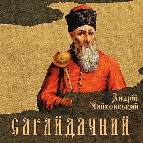 Андрій Чайковський. Сагайдачний (2006) [mp3] — Аудіокниги українською