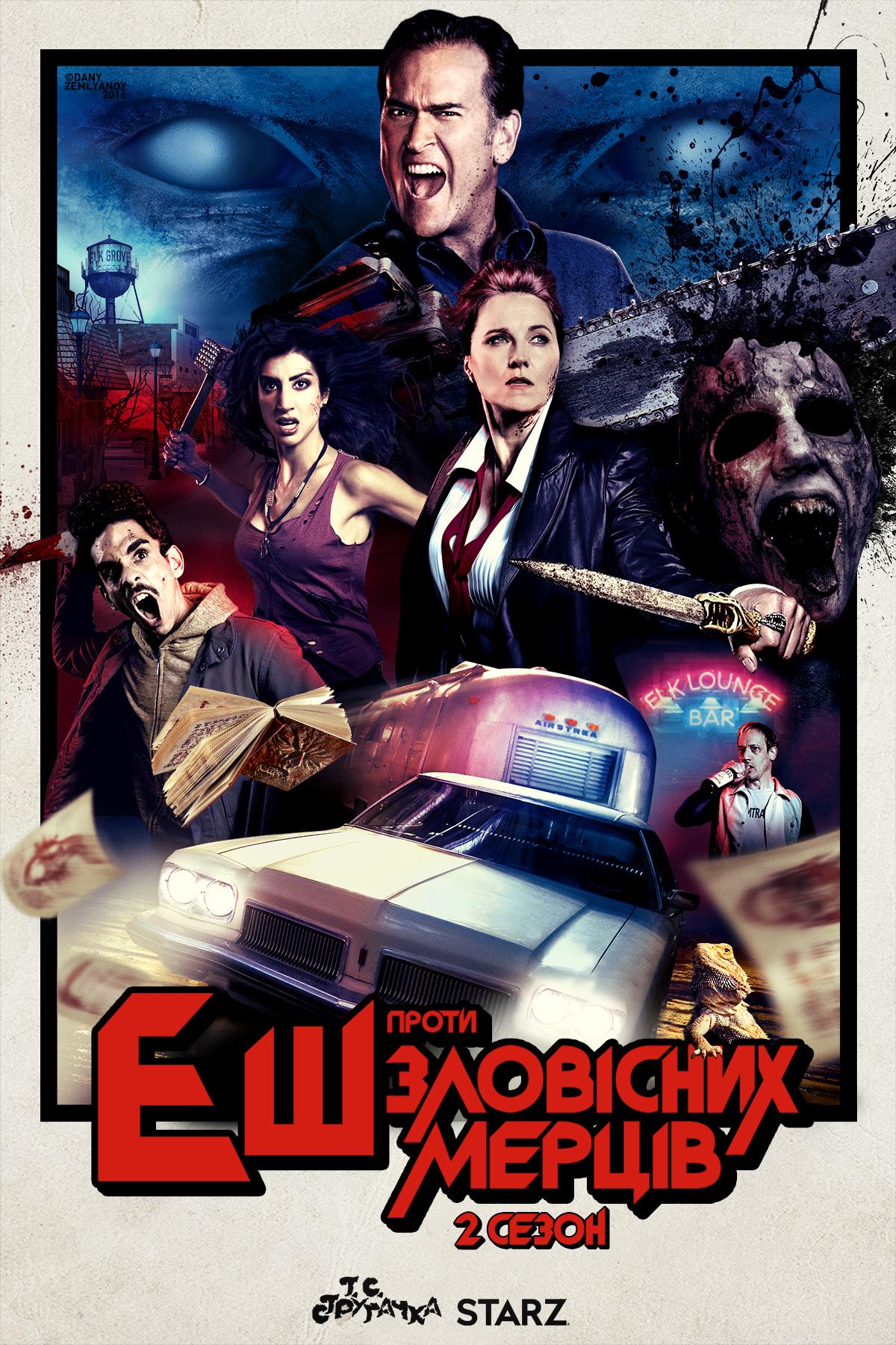 Эш против Зловещих мертвецов 1-2 сезон 1-10 серия Украинский   Ash vs Evil Dead (Еш проти Зловісних Мерців)