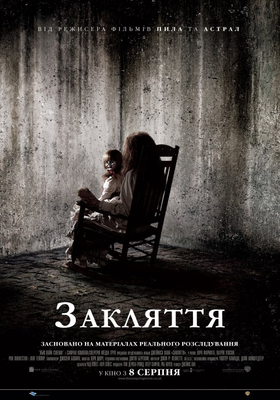 Закляття / The Conjuring (2013) 1080p Ukr/Eng