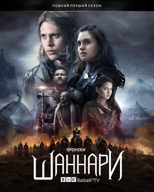 Хроники Шаннары 1 сезон 1-10 серия Украинский   The Shannara Chronicles (Хроніки Шаннари)