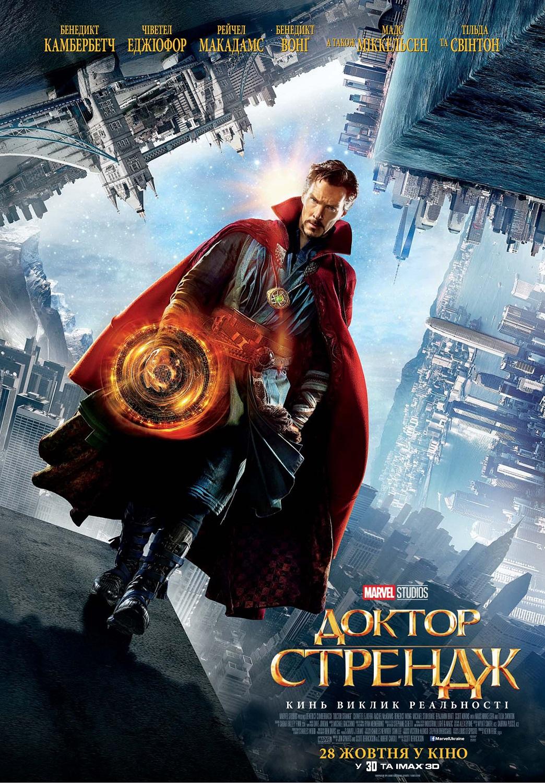 Изображение для Доктор Стрендж / Doctor Strange (2016) BDRip 720p [IMAX Edition] [Ukr/Eng] (кликните для просмотра полного изображения)