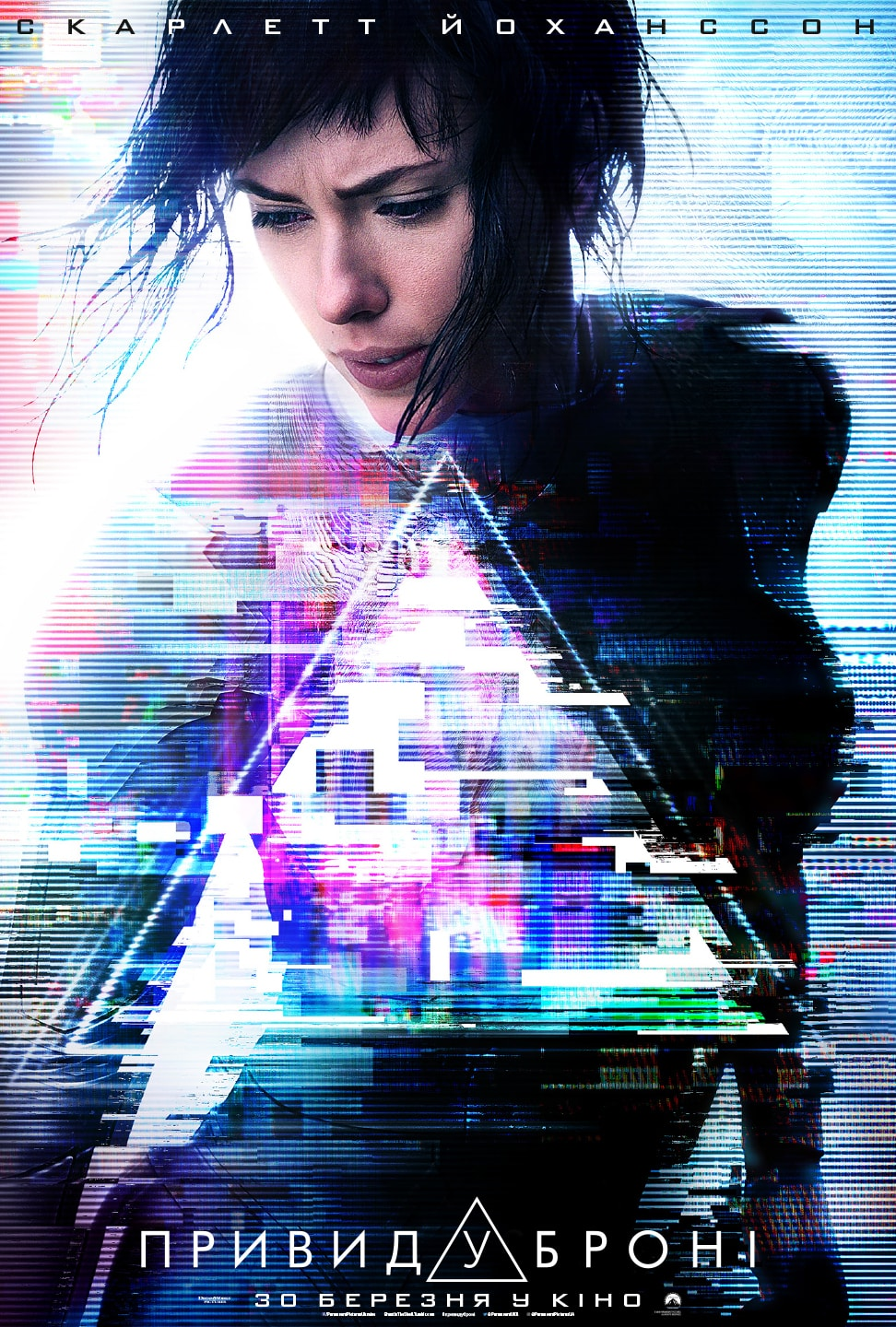 [trailer #2] Привид у Броні / Ghost in the Shell (2017)