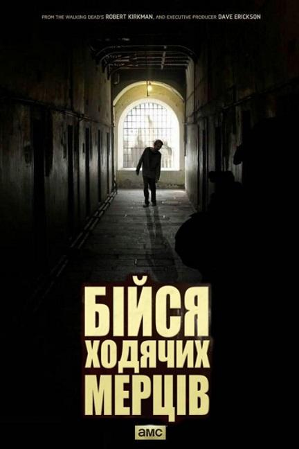 Бойтесь ходячих мертвецов 3 сезон 16 серия Украинский | Fear the Walking Dead (Бійтесь ходячих мерців)