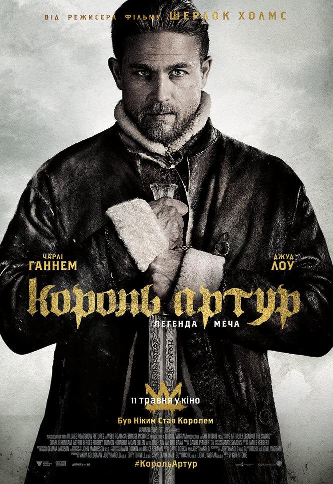 Изображение для Король Артур: Легенда меча / King Arthur: Legend of the Sword (2017) BDRip-AVC [Ukr/Eng] | iTunes (кликните для просмотра полного изображения)