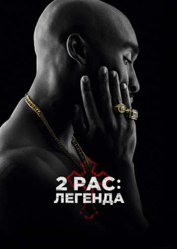 2Pac: Легенда / All Eyez on Me (2017) 720p Ukr/Eng | Sub Eng