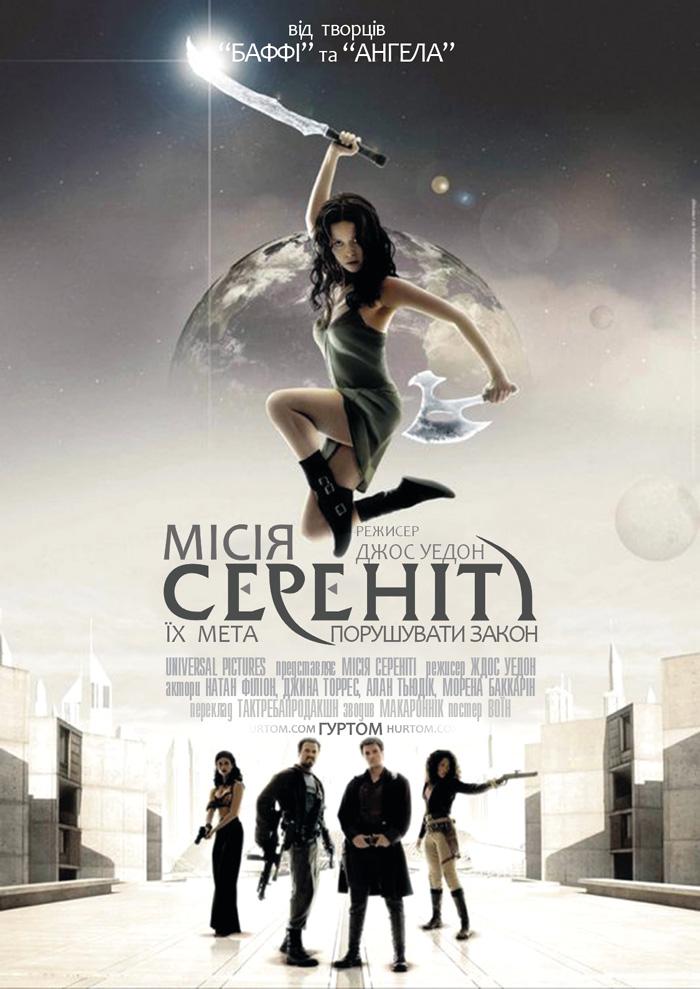 Изображение для Місія Сереніті / Serenity (2005) BDRip 1080p H.265 [Ukr/Eng] (кликните для просмотра полного изображения)