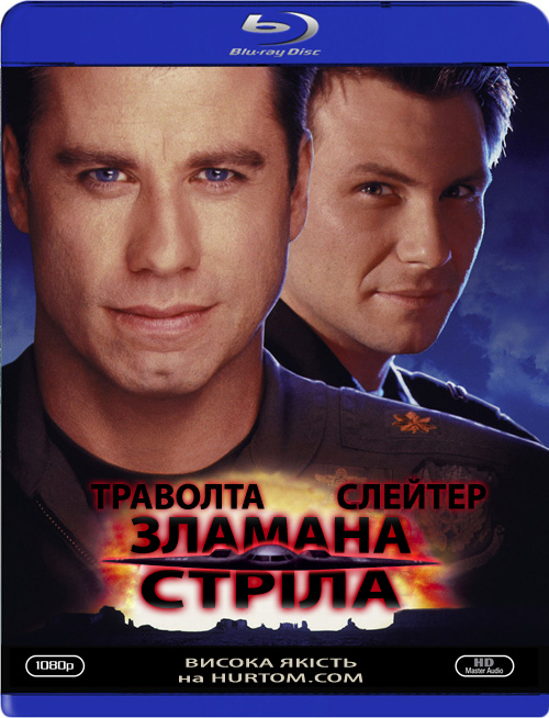 Зламана стріла / Broken Arrow (1996) AVC 2xUkr/Eng | Sub Eng