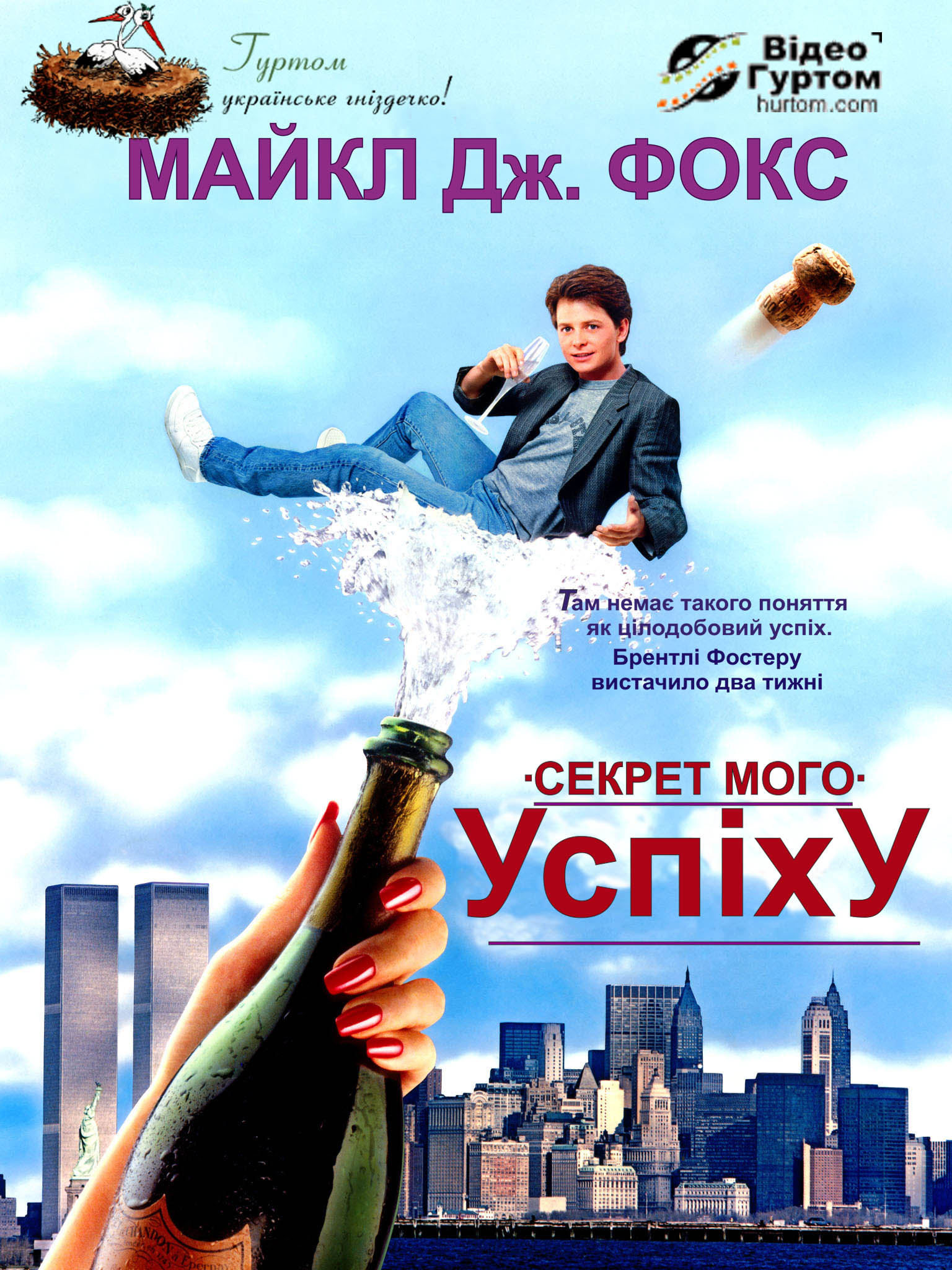 Секрет мого успіху / The Secret of My Success (1987) AVC Ukr/Eng | Sub Eng