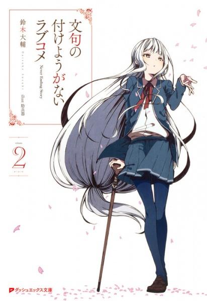 Читати мангу Monku no Tsukeyou ga Nai Love Comedy / Романтична комедія без жодних нарікань