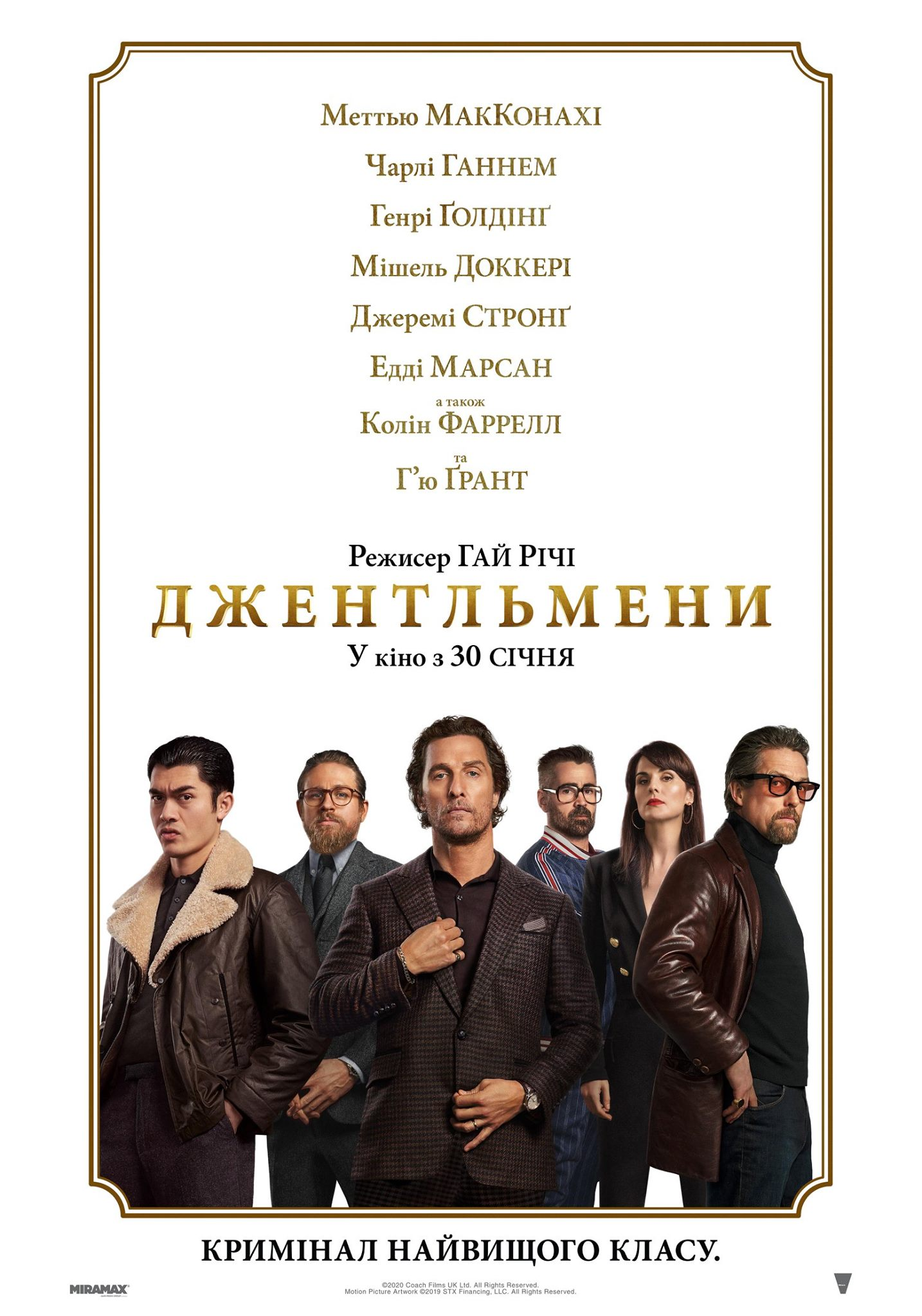 Джентльмени / The Gentlemen (2019) 1080p Ukr/Eng | Sub Ukr/Eng